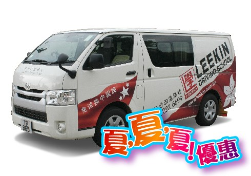 Hiace-Summer-Sale-01